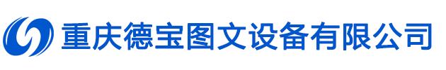重庆德宝图文设备总公司